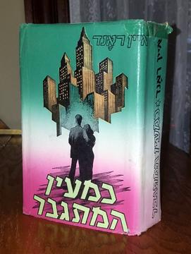 Fountainhead Hebrew